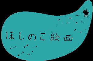 『ほしのこ絵画』は神戸市垂水区星陵台にある、楽しく「描く」ことを目的とした、子供の絵画教室です。